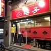 小倉北区にある美味いと評判の中華料理屋、梅子に行って来た!