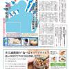 見せたい! キラキラ! かっこいい! なにわ男子 大橋和也さんが表紙! 読売ファミリー8月5日・12日合併号のご紹介