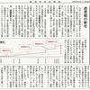 経済同好会新聞 第231号 「増税ありきの日本」