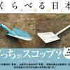 『くらべる東西』からエリア拡大『くらべる日本 東西南北』8/1発売!