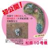 日本海側では超合金(青銅)の勾玉が!鳥取だけに自民党の石破幹事長好きそう(勝手な臆測)