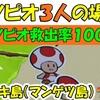 ミカヅキ島(マンゲツ島)  キノピオ3人の場所  (キノピオ救出率100%)【ペーパーマリオ オリガミキング】 #101
