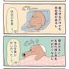 疲れ切ったクマの話【4コマ漫画2本】