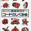 日本で一番分かりやすいコードの本