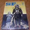 S-Fマガジン 1973年7月号 入手