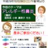 10月健康談話 「アレルギー性鼻炎 花粉症」です!