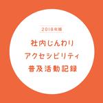 【2018年版】社内じんわりアクセシビリティ普及活動記録