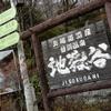 2019年11月北海道の旅②(登別温泉)