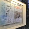 初秋の東京駅周辺(奥の細道330年 芭蕉@出光美術館&マリアノ・フォルチュニ 織りなすデザイン展@三菱一号館美術館)