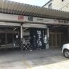 名古屋市の酒屋巡り「酒泉洞堀一」「リカーワールド21シバタ」「知多繁」