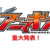 【重大発表!】アニマギア新情報公開!アニマギアが…遂に…!?