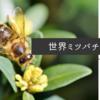 【5月20日 世界ミツバチの日】ゲランのミツバチ保護プログラム