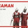 ウルトラマンの生き残り戦略