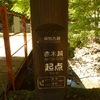 2015『星の巡礼 熊野古道を歩く』 Ⅲ-1