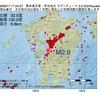 2016年09月17日 17時24分 熊本県天草・芦北地方でM2.9の地震