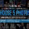 CHOOSE 5 PHOTOS!の桃ちゃんを探せ! 真夏の全国ツアー2019 LIVE PHOTO Ver.