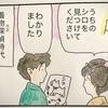 犬探し(第64話)