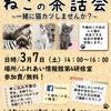 【4月延期となりました】千曲市~お近くの方はぜひ!第3回ねこの茶話会