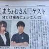 6/8ぷよぷよeスポーツ@上毛新聞に掲載中!