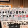 2018年本屋大賞がついに発表!!大賞は辻村深月『かがみの孤城』が受賞しましたよー!