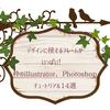 デザインに使えるフレームがいっぱい! 枠のillustrator、Photoshopチュートリアル14選