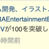 【ビックリ:ブログ月間100PV達成】六角形の四目並べまもなくリリース!
