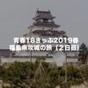 青春18きっぷで行く日本100名を巡る旅:福島県の2城を巡って来ました!(2日目)