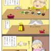 【猫漫画12】おじいちゃんの大好物