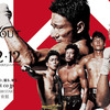 KNOCK OUT vol.1の見所と全試合の紹介。2月12日に大田区総合体育館で開催。