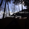 キャンプ初心者が『キャンプでやりたい』ことを100項目ほどをまとめてみた