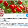あつみちゃんトマトの収穫時期を予測しよう!