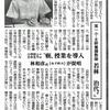 【9月5日(火)】新宿新聞に落合第一小学校の若林先生の記事が掲載されました。