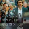 【映画】『雨の日は会えない、晴れた日は君を想う』・・・破壊と再生