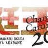 本日・明日(12/6-7)と「艇王2017チャンピオンカーニバル」開催!