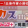 少年ジャンプ+にルーキー出身作家の読切が掲載!