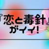 『恋に毒針』