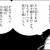 「初恋ゾンビ」雑感(第96話「それぞれの色模様」)