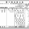 バルミューダ株式会社 第15期決算公告