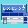 あなたのサイトはレスポンシブWebデザイン(RWD)ですか?
