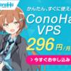 初期費用なしのシンプルな料金体系「ConoHa VPS」。SSDとKUSANAGIでWordPress環境も高速動作