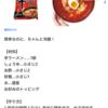 辛ラーメンの冷麺