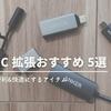 「USB Type-C 拡張 おすすめ5選」作業を便利&快適に