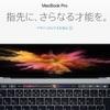 【動画あり】これを待っていた!可能性を感じる「Touch Bar」を搭載したMacbook Proが登場!