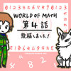 WORLD OF MATH 第4話