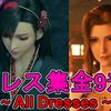 【FF7R】ドレス集 全9種のご紹介!分岐条件も解説!クラウド、エアリス、ティファ3着ずつ。All Dresses【FF7リメイク/Final fantasy Ⅶ Remake/ファイナルファンタジーVIIリメイク】