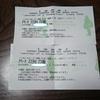 浜田省吾のライブに行ってきた~!!!!!そして、永遠に生きるかのように学べ。明日死ぬかのように生きろ。
