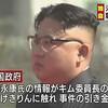 金正恩のトランプへの急接近は、中国が兄毒殺のナゾを暴露したから。