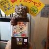 富山県の南砺市には井波彫刻による獅子木札のガチャがある