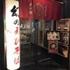 仙台で美味しいラーメン屋さん見つけました!