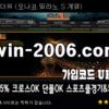 놀이터추천 WIN-2006.COM 더원